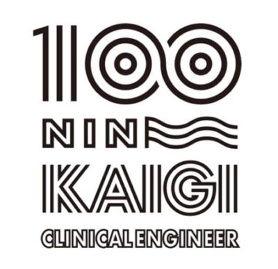 臨床工学技士100人カイギ
